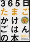 Tamagokake