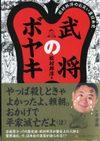 Kunihirobook_2