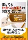 Iwasakibook_2