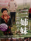 China_3