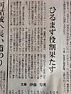 Mainichi_5