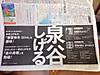 Izumiya_2