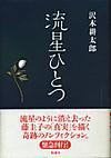 Keikofuji_2