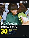 Tanumabook