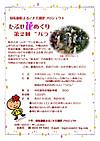 Hanameguri2015pop